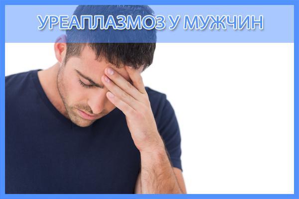 Уреаплазмоз у мужчин. Симптомы и осложнения