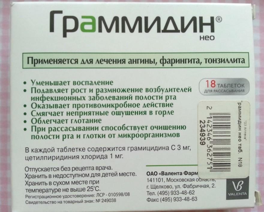 Граммидин - упаковка