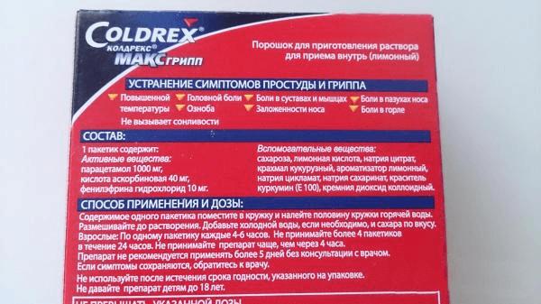 Состав Колдрекс МаксГрипп