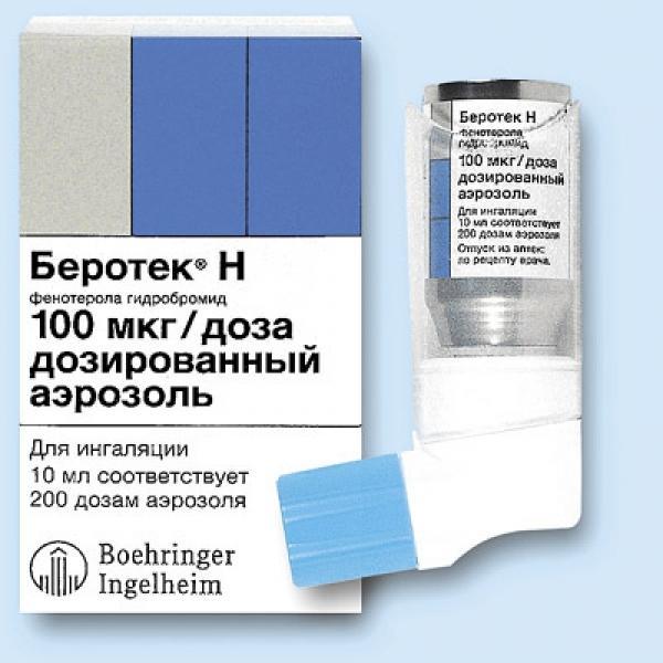 Беротек препарат для подавления приступов астмы