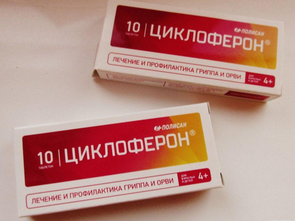 Лекарственный препарат Циклоферон используется для повышения защитных функций организма