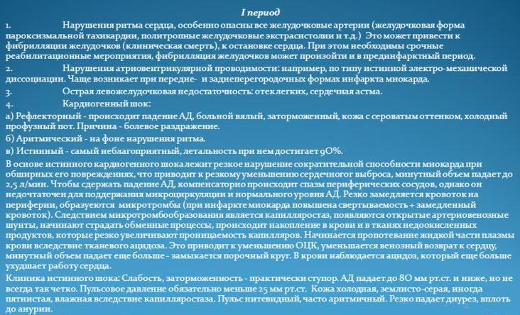 1 период осложнений инфаркта миокарда