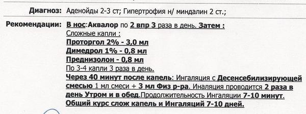 Лечение аденоидов 2-3 степени