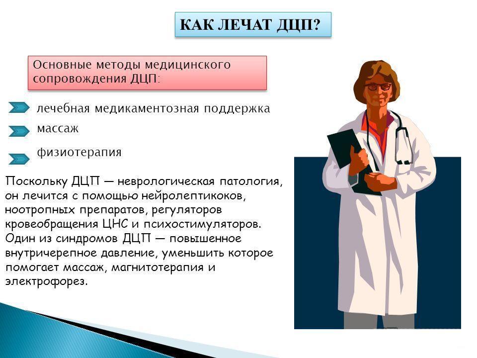 Основные методы лечения ДЦП