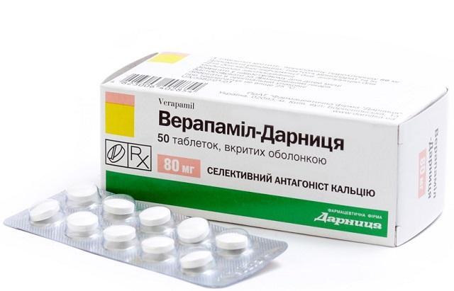 Препарат Верапамил для быстрого снижения давления