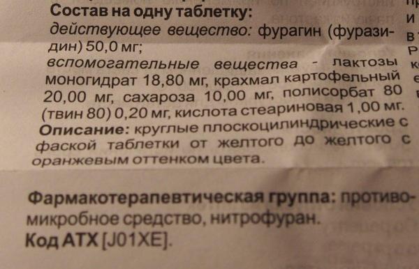 Состав Фурагина