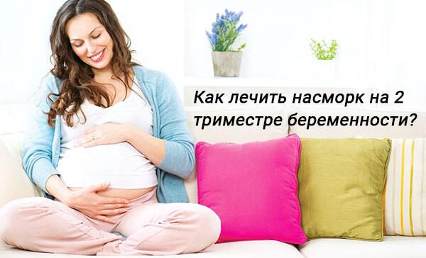 Чем лечить насморк при беременности 2 триместр