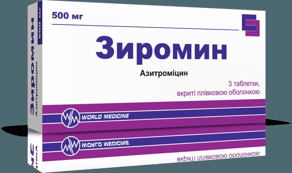 Зиромин позволяет достичь необходимого терапевтического результата за 3-5 суток