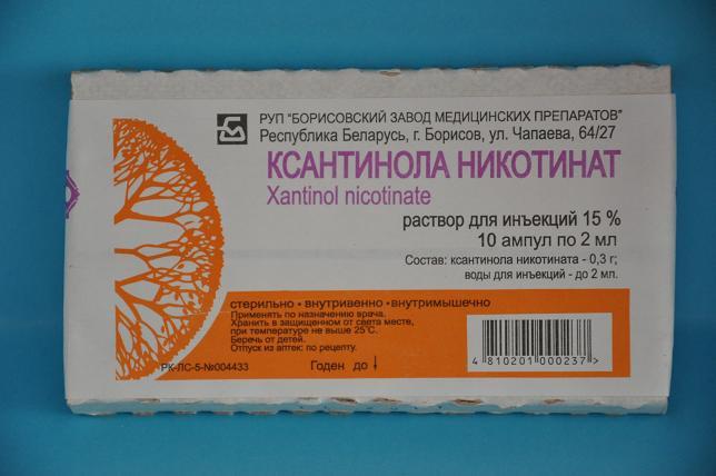 Ксантинола никотинат - ампулы