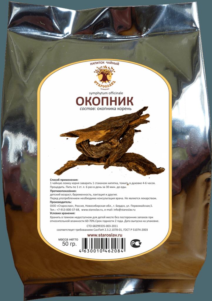 Окопник (корень, 50гр.)