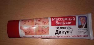 Бальзам Валентина Дикуля