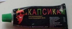 Упаковка Капсикама