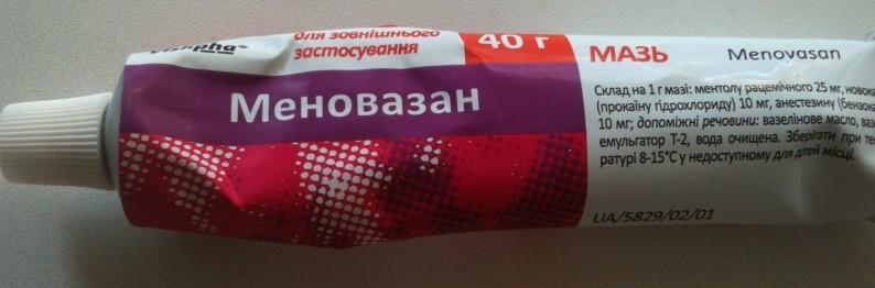 Мазь Меновазан