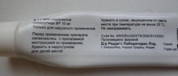 Упаковка геля с аннотацией