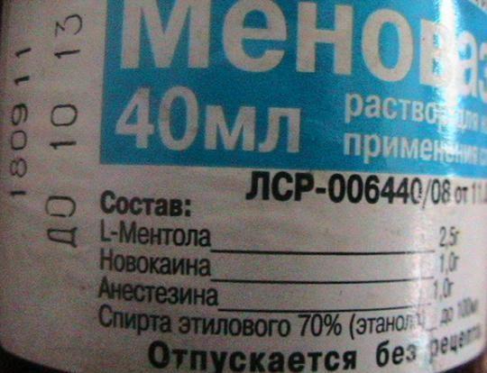 Меновазин раствор для наружного применения спиртовый фото