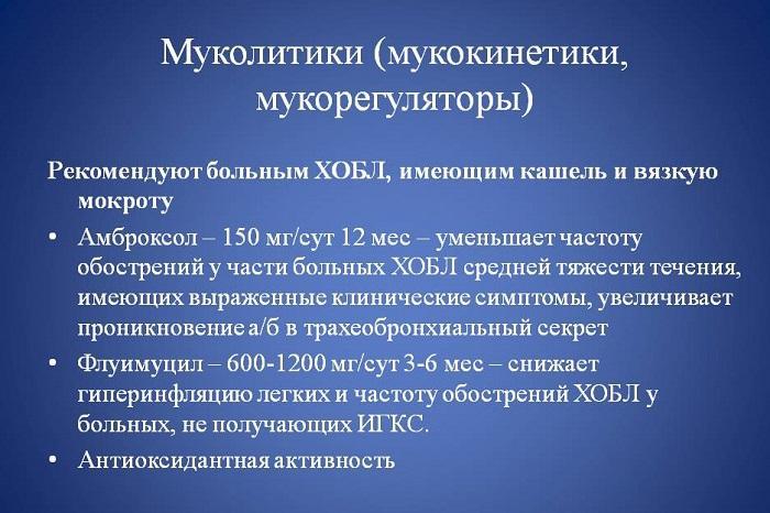 Муколитики