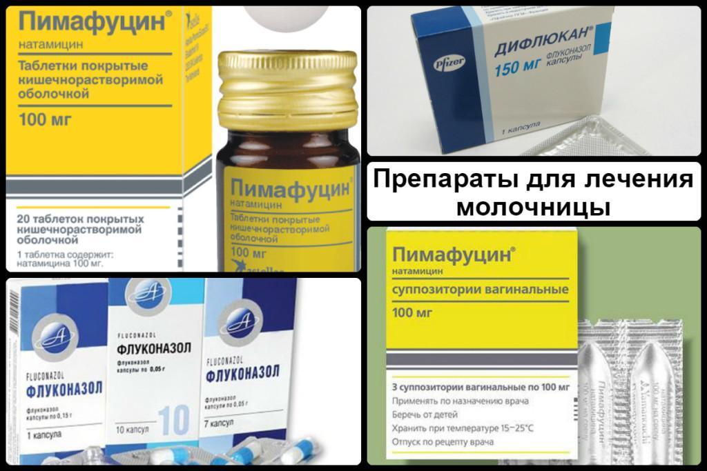 Молочница у женщин лечение флюкостат