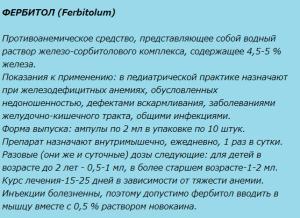 ФЕРБИТОЛ (Ferbitolum)