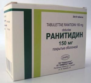 Блокаторы рецепторов гистамина: ранитидин, гастроцепин, фамотидин (квамател)