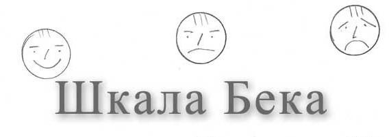 Шкала Бека