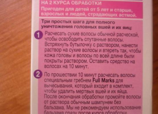 Изучаем инструкцию перед применением