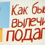 Подагра: лечение народными средствами в домашних условиях