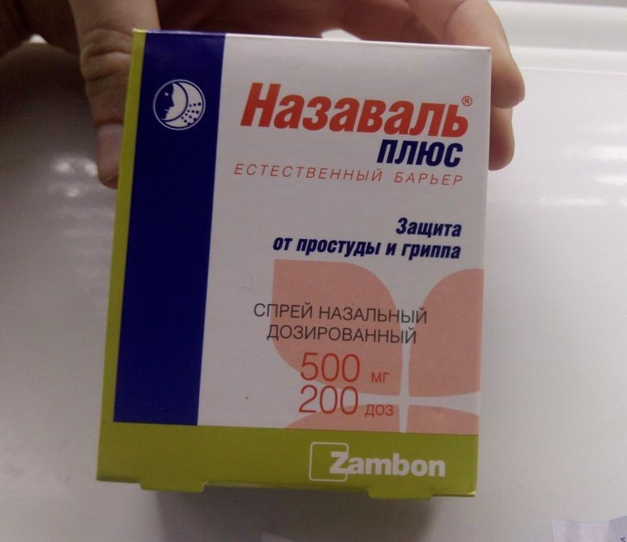 Назаваль
