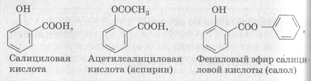 Химическая формула салициловой кислоты