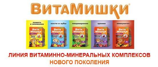 Витамины Витамишки для детей
