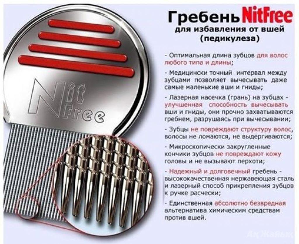 Гребень NitFree для избавления от вшей