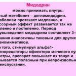 midodrin