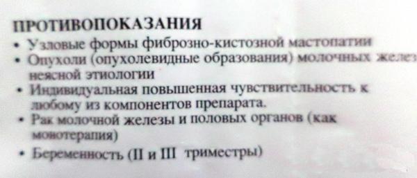 Противопоказание геля Прожестожель