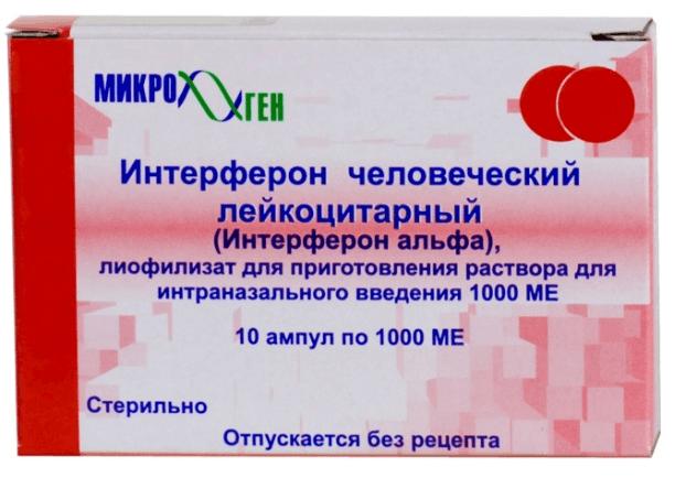 Интерферон применяется в качестве раствора для небулайзера