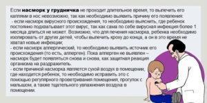Как правильно лечить насморк у детей