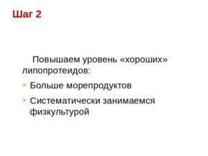 Лечение атеросклероза. Шаг 2