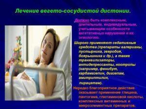 Лечение вегето-сосудистой дистонии