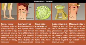 Лечение мигрени без химии