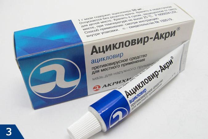 Мазь Ацикловир для лечения опоясывающего лишая