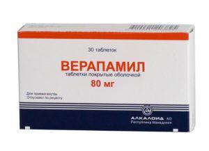 Препарат Верапамил применяется при мерцательной аритмии