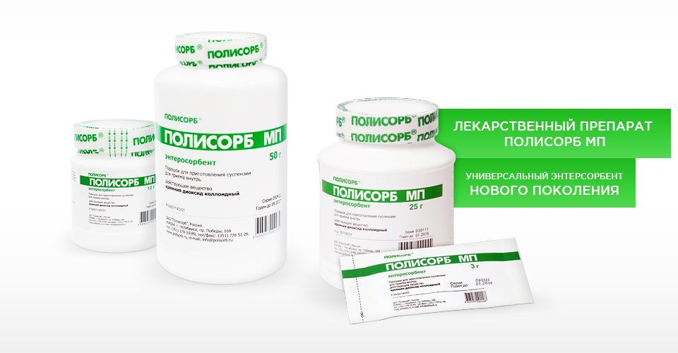Препарат Полисорб для избавления от возбудителей сухой экземы