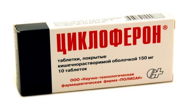 Препарат Циклоферон