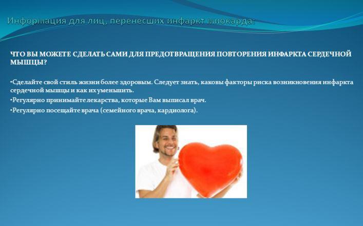 Профилактика повторного инфаркта