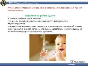 Профилактика фимоза у детей