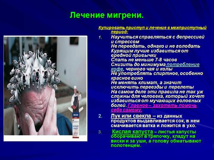 Способы лечения мигрени