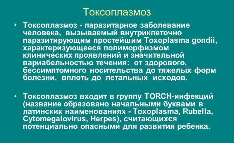 Токсоплазмоз. Определение