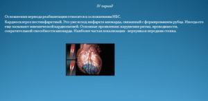 4 период осложнений инфаркта миокарда