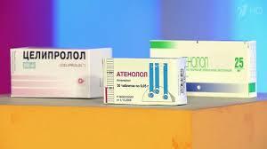 Бета-блокатор при сердечной недостаточности Целипролол