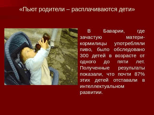Влияние употребления алкоголя матерью на ребенка
