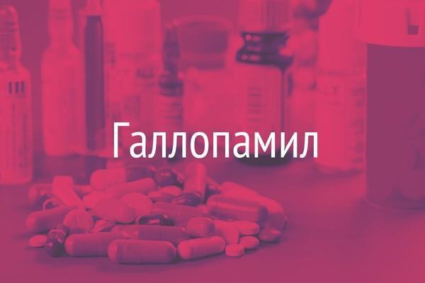 Галлопамил назначается при стенокардии или для предупреждения повторного инфаркта миокарда