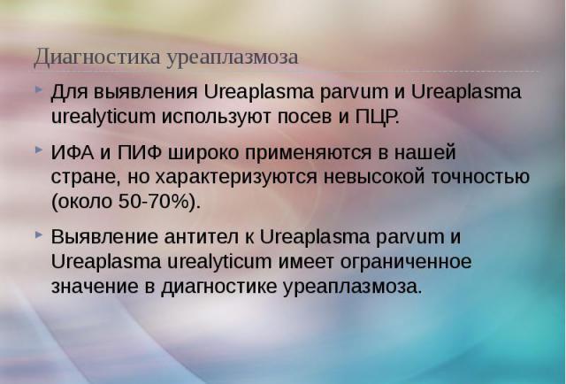 Диагностика уреаплазмоза